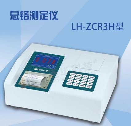 水质重金属总铬检测仪