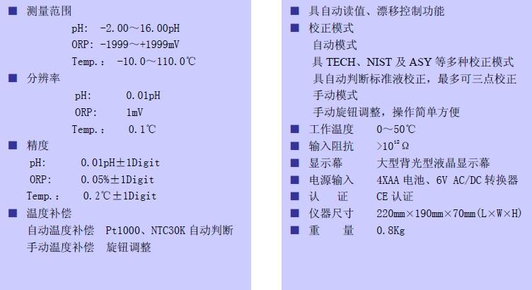 SP-2100技术参数