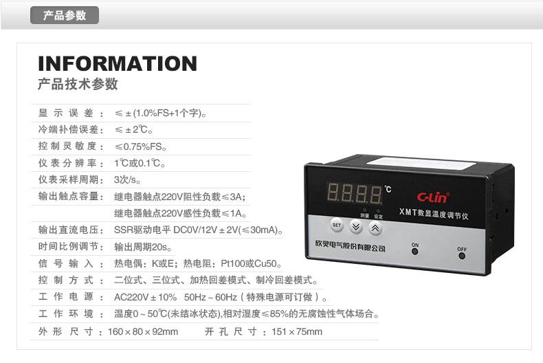 xmt-101/102 欣灵xmt-101/102系列数显温度控制仪(替换电位器设定)
