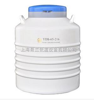 细胞储存液氮罐yds-30-125