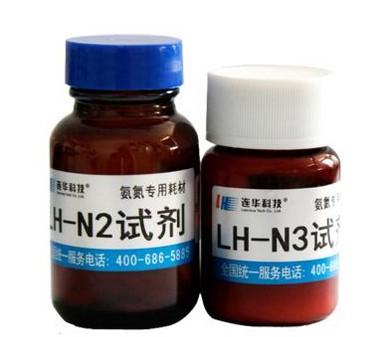 氨氮N2N3-100试剂