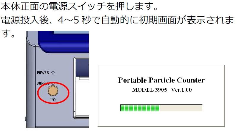 MODEL 3910操作软件