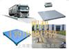 蛟河地磅厂家报价-◆选多大尺寸?18米16米12米9米-3米