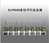 SLP8500多位平行反应器