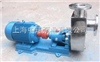 HYLZ联轴式不锈钢耐腐蚀自吸泵