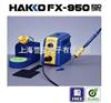 FX-950 FX-951 FM-203 FM-2022 FM-2023 FM-2024HAKKO FX-950 白光焊台 烙铁头 上海爱博体育lovebet电子代理