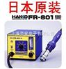 FR-801 FR-802 FR-803 FR-803B FX-300 FX-301B白光热风拆焊台 FR-801 白光拔放台 芯片热风拆焊台