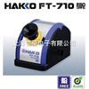 FT-710 FT-700 FT710 烙铁头清洁器 白光烙铁头烙铁头清洁器 FT-710 白光清洁器 白光FT710