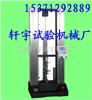 XYL-50-5000N橡胶拉力试验机多功能