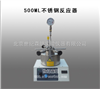 500ML不锈钢反应器