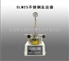 SLM25不锈钢反应器