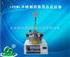 100ML不锈钢简易高压反应器