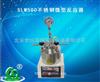SLM500不锈钢微型反应器