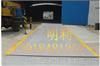 维扬地磅厂家-◆报价!选多大尺寸?18米16米12米9米-3米