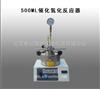 500ML催化氢化反应器