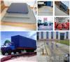 60吨地磅厂(不狐人)青浦电子地磅