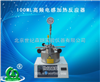 100ML高频电感加热反应器