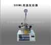 500ML高温反应器