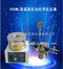 500ML高温高压光化学反应器