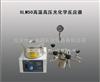 SLM50高温高压光化学反应器