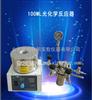 100ML光化学反应器