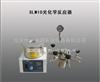SLM10光化学反应器