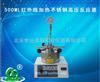 500ML红外线加热不锈钢高压反应器