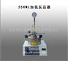 250ML加氢反应器