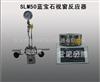 SLM50蓝宝石视窗反应器