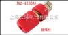 JXZ-W(200A)接线柱/JXZ-W(200A)接线柱