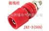 50A接线柱JXZ-1型
