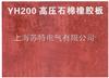YH200高壓石棉橡膠板