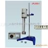 JRJ300-I乳化剪切机.标本高速剪切乳化机.索映剪切乳化搅拌机.南汇实验室高剪切乳化机实验方便、应用领域广