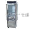 专业生产ZDX-150震荡光照培养箱