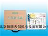 HR/28028土质测试箱
