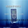 HR/MCW-2010A北京涡流涂层测厚仪