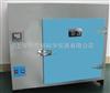 766-1远红外干燥箱/上海沪粤明远红外发热干燥箱