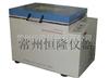 HZ-9310KA落地冷冻摇床厂家价格