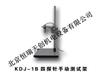 HR/KDJ-1B四探针手动测试架