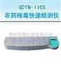 GDYN-110SB农药残毒快速检测仪