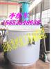 300-5000L真石漆搅拌罐、真石漆搅拌机、真石漆混合机