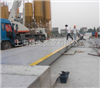 scs40吨汽车衡,50吨汽车衡,磅秤