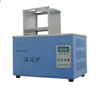 KDN-04C/KDN-08C数显红外消化炉厂家