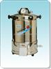 YX280A-手提式不锈钢压力蒸汽灭菌器/上海三申定时数控不锈钢压力蒸汽灭菌器