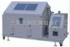FQY/SH050湿热盐雾试验箱 湿热盐雾试验箱价格 上海湿热盐雾试验箱 湿热盐雾试验箱生产厂家