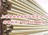 销售CuZn33材质 黄铜