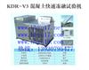 KDR-V3型3组10件混凝土快速冻融试验机