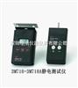 718 /718A718/718A静电测试仪|美国3M 718/718A静电测试仪