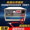 EST TL-WELD热电偶丝碰焊机 金属丝结球机 热电偶线点焊机