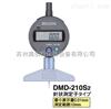 DMD-210S2日本TECLOCK得乐数显深度计DMD-210S2